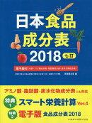日本食品成分表2018七訂