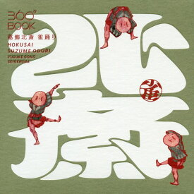 葛飾北斎 雀踊り (360°BOOK) [ 大野友資 ]