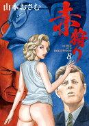 赤狩り THE RED RAT IN HOLLYWOOD(8)