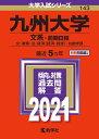 九州大学(文系ー前期日程) 2021年版;No.143 (大学入試シリーズ) [ 教学社編集部 ]