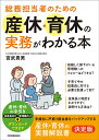 総務担当者のための産休・育休の実務がわかる本 [ 宮武貴美 ]