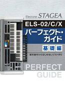 STAGEA ELS-02/C/X パーフェクト・ガイド 基礎編 〜基本操作からはじめるレジスト作り〜