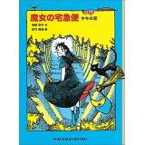 魔女の宅急便(その4) キキの恋 (福音館文庫)