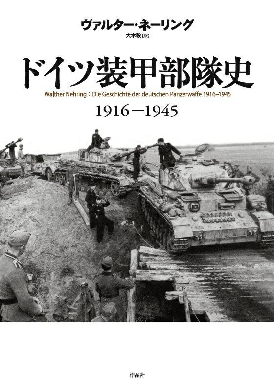 ドイツ装甲部隊史 1916-1945 [ ヴァルター・ネーリング ]