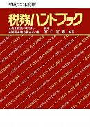 税務ハンドブック(平成23年度版)