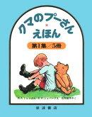 クマのプーさんえほん1(セット)(5冊セット)