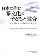 日本に住む多文化の子どもと教育