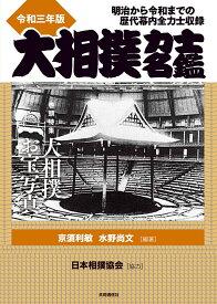 大相撲力士名鑑 令和三年版 明治から令和までの歴代幕内全力士収録 [ 亰須利敏 ]