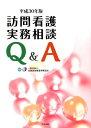 訪問看護実務相談Q&A 平成30年版 [ 一般社団法人全国訪問看護事業協会 ]