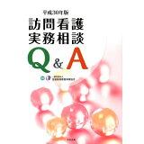 訪問看護実務相談Q&A(平成30年版)