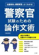 出題傾向と模範解答でよくわかる!警察官試験のための論作文術 改訂版