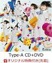 【楽天ブックス限定先着特典】キスは待つしかないのでしょうか? (Type-A CD+DVD) (生写真付き) [ HKT48 ]