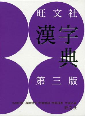 旺文社漢字典第3版 [ 小和田顯 ]