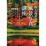 美しい四季の風景写真講座 (ASAHI ORIGINAL アサヒカメラ特別編集)