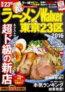 ラーメンWalker東京23区(2016)