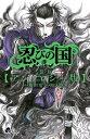 忍びの国 5 アンソロジー版 (ゲッサン少年サンデーコミックス) [ 和田 竜 ]