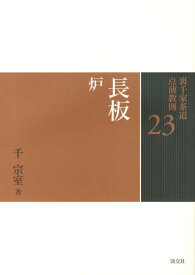 裏千家茶道点前教則(23) 長板 炉 [ 千宗室(16代) ]