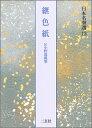日本名筆選(13) 継色紙