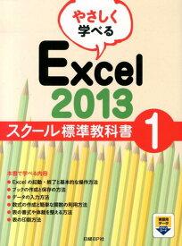 やさしく学べるExcel 2013スクール標準教科書(1) [ 日経BP社 ]