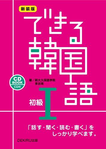 できる韓国語初級(1)新装版 CD BOOK [ 新大久保語学院 ]