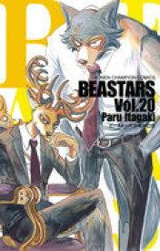【楽天ブックス限定特典付き】BEASTARS 20 (少年チャンピオン・コミックス) [ 板垣巴留 ]