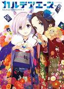 Fate/Grand Order カルデアエース VOL.2