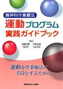 【予約】精神科作業療法運動プログラム実践ガイドブック