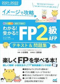 イメージで攻略 わかる!受かる!! FP2級 AFP テキスト&問題集 2021-2022年版 ('21年9月、'22年1月、5月試験対応) [ マイナビ出版FP試験対策プロジェクト ]