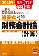 短答式対策財務会計論(計算)(2020年版)