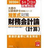 短答式対策財務会計論(計算)(2020年版) (大原の公認会計士受験シリーズ)