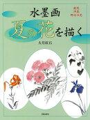 【バーゲン本】水墨画 夏の花を描く