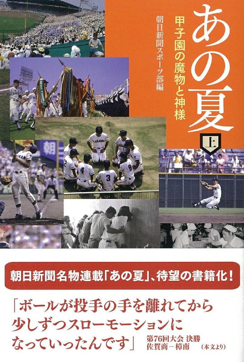 あの夏(上) 甲子園の魔物と神様 [ 朝日新聞スポーツ部 ]