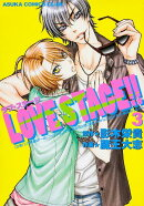 LOVE STAGE!!(3)