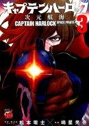 キャプテンハーロック〜次元航海〜(3)