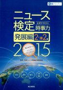 ニュース検定公式テキスト「時事力」発展編(2015年度版)