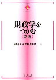 財政学をつかむ新版 (Textbooks tsukamu) [ 畑農鋭矢 ]