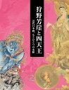 狩野芳崖と四天王 近代日本画、もうひとつの水脈 [ 野地耕一郎 ]