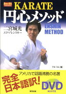 Karate円心メソッド