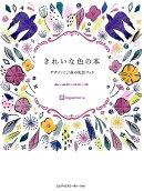 きれいな色の本