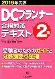 DCプランナー2級合格対策テキスト(2019年度版) 企業年金総合プランナー [ 年金問題研究会 ]
