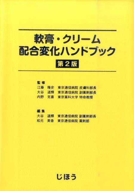 軟膏・クリーム配合変化ハンドブック第2版 [ 大谷道輝 ]