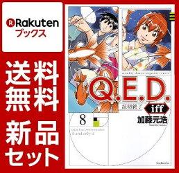 Q.E.D.iff-証明終了ー 1-8巻セット【特典:透明ブックカバー巻数分付き】