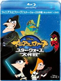 フィニアスとファーブ/スター・ウォーズ大作戦【Blu-ray】 [ (ディズニー) ]