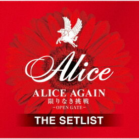 ALICE AGAIN 限りなき挑戦 -OPEN GATE- THE SETLIST [ アリス ]