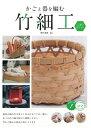 かごと器を編む 竹細工 上達のポイント [ 田中 瑞波 ]
