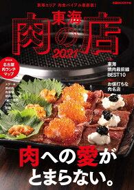 東海肉の店(2021) 東海エリア肉食バイブル最新版! 肉への愛がとまらない。 (ぴあMOOK中部)