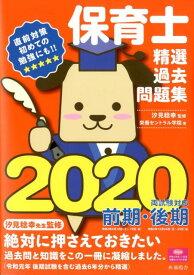 保育士精選過去問題集(2020) [ 栄養セントラル学院 ]
