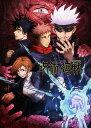 呪術廻戦 Vol.8【Blu-ray】 [ 芥見下々 ]