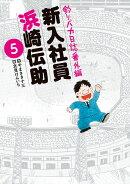 釣りバカ日誌番外編 新入社員 浜崎伝助(5)