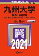 九州大学(理系ー前期日程)